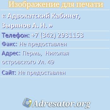 Адвокатский Кабинет, Зырянов А. Н. по адресу: Пермь,  Николая островского Ул. 49