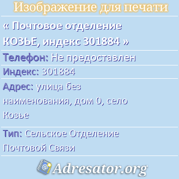 Почтовое отделение КОЗЬЕ, индекс 301884 по адресу: улицабез наименования,дом0,село Козье