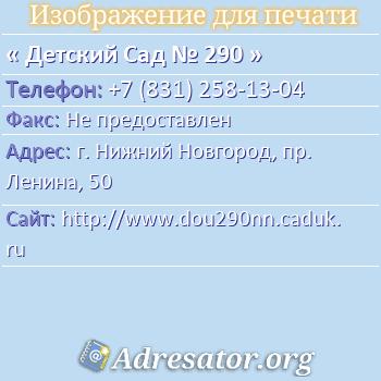 Детский Сад № 290 по адресу: г. Нижний Новгород, пр. Ленина, 50