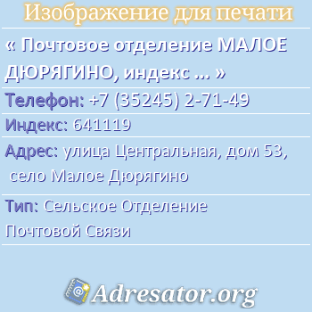 Почтовое отделение МАЛОЕ ДЮРЯГИНО, индекс 641119 по адресу: улицаЦентральная,дом53,село Малое Дюрягино