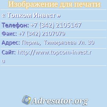 Топком Инвест по адресу: Пермь,  Тимирязева Ул. 30