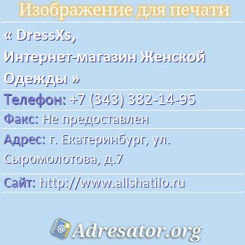 DressXs, Интернет-магазин Женской Одежды по адресу: г. Екатеринбург, ул. Сыромолотова, д.7