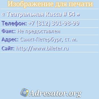 Театральная Касса # 64 по адресу: Санкт-Петербург, ст. м.