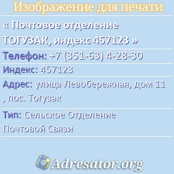 Почтовое отделение ТОГУЗАК, индекс 457123 по адресу: улицаЛевобережная,дом11,пос. Тогузак