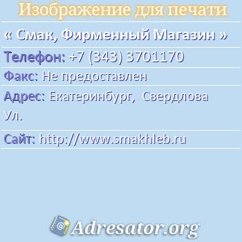 Смак, Фирменный Магазин по адресу: Екатеринбург,  Свердлова Ул.