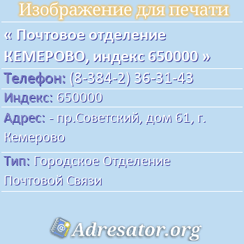 Почтовое отделение КЕМЕРОВО, индекс 650000 по адресу: -пр.Советский,дом61,г. Кемерово