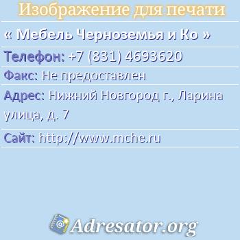 Мебель Черноземья и Ко по адресу: Нижний Новгород г., Ларина улица, д. 7