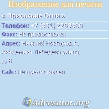 Приокские Огни по адресу: Нижний Новгород г., Академика Лебедева улица, д. 8