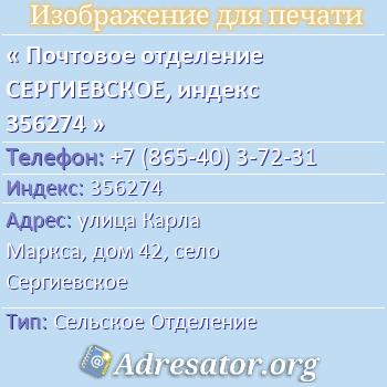 Почтовое отделение СЕРГИЕВСКОЕ, индекс 356274 по адресу: улицаКарла Маркса,дом42,село Сергиевское