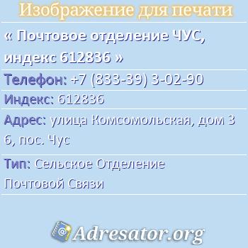 Почтовое отделение ЧУС, индекс 612836 по адресу: улицаКомсомольская,дом36,пос. Чус