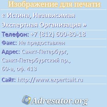 Истина, Независимая Экспертная Организация по адресу: Санкт-Петербург, Санкт-Петербургский пр., 60-а, оф. 413