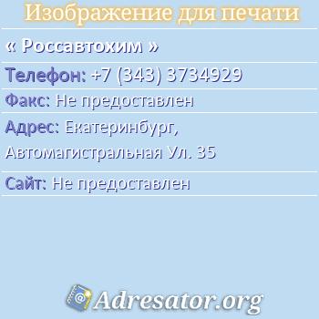 Россавтохим по адресу: Екатеринбург,  Автомагистральная Ул. 35
