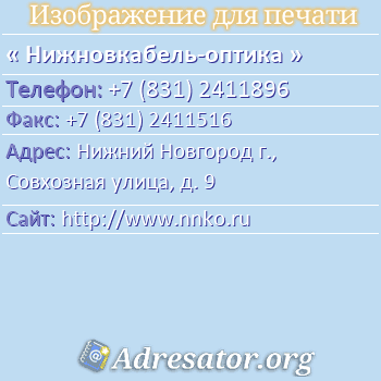 Нижновкабель-оптика по адресу: Нижний Новгород г., Совхозная улица, д. 9