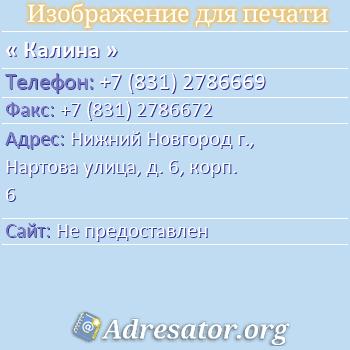 Калина по адресу: Нижний Новгород г., Нартова улица, д. 6, корп. 6