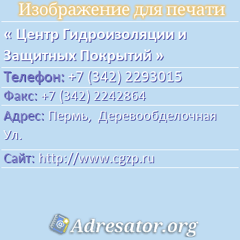 Центр Гидроизоляции и Защитных Покрытий по адресу: Пермь,  Деревообделочная Ул.