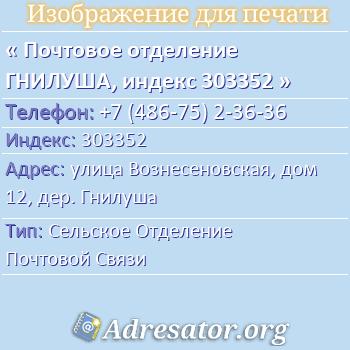 Почтовое отделение ГНИЛУША, индекс 303352 по адресу: улицаВознесеновская,дом12,дер. Гнилуша