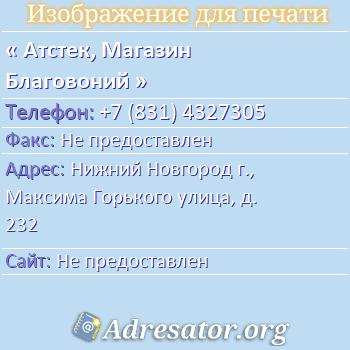 Атстек, Магазин Благовоний по адресу: Нижний Новгород г., Максима Горького улица, д. 232