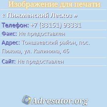 Пижменский Лесхоз по адресу: Тоншаевский район, пос. Пижма, ул. Калинина, 46