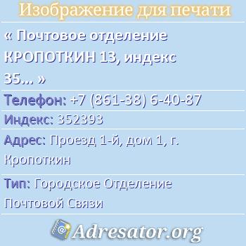 Почтовое отделение КРОПОТКИН 13, индекс 352393 по адресу: Проезд1-й,дом1,г. Кропоткин