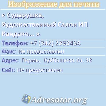 Сударушка, Художественный Салон ИП Кандакова Е.А. по адресу: Пермь,  Куйбышева Ул. 38