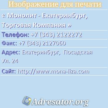 Монолит - Екатеринбург, Торговая Компания по адресу: Екатеринбург,  Посадская Ул. 24