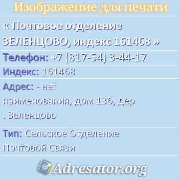 Почтовое отделение ЗЕЛЕНЦОВО, индекс 161468 по адресу: -нет наименования,дом136,дер. Зеленцово