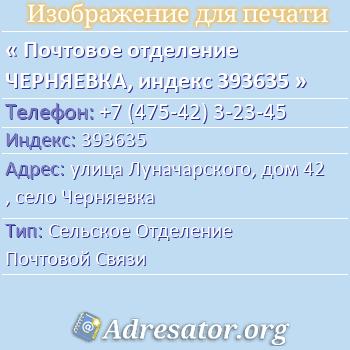 Почтовое отделение ЧЕРНЯЕВКА, индекс 393635 по адресу: улицаЛуначарского,дом42,село Черняевка