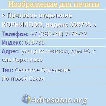 Почтовое отделение КОРНИЛОВО, индекс 658735 по адресу: улицаКаменская,дом90,село Корнилово