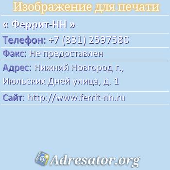 Фeррит-НН по адресу: Нижний Новгород г., Июльских Дней улица, д. 1