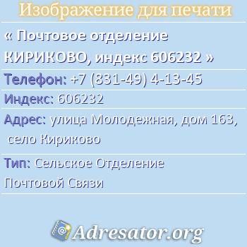 Почтовое отделение КИРИКОВО, индекс 606232 по адресу: улицаМолодежная,дом163,село Кириково