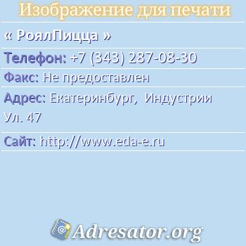 РоялПицца по адресу: Екатеринбург,  Индустрии Ул. 47