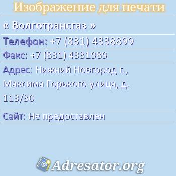 Волготрансгаз по адресу: Нижний Новгород г., Максима Горького улица, д. 113/30