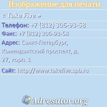 Take Five по адресу: Санкт-Петербург, Комендантский проспект, д. 27, корп. 1