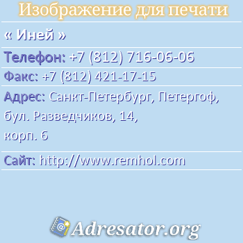 Иней по адресу: Санкт-Петербург, Петергоф, бул. Разведчиков, 14, корп. 6