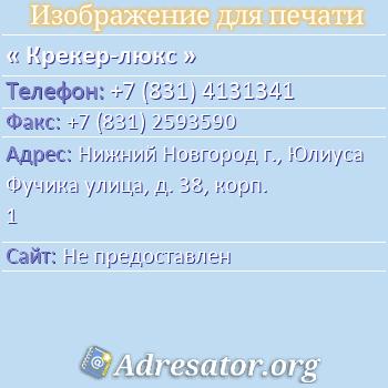 Крекер-люкс по адресу: Нижний Новгород г., Юлиуса Фучика улица, д. 38, корп. 1