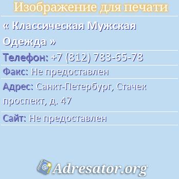 Классическая Мужская Одежда по адресу: Санкт-Петербург, Стачек проспект, д. 47