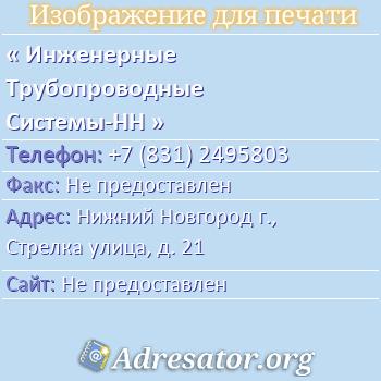 Инженерные Трубопроводные Системы-НН по адресу: Нижний Новгород г., Стрелка улица, д. 21