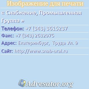 Снабжение, Промышленная Группа по адресу: Екатеринбург,  Труда Ул. 9