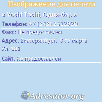 Yoshi Toshi, Суши-бар по адресу: Екатеринбург,  8-го марта Ул. 101
