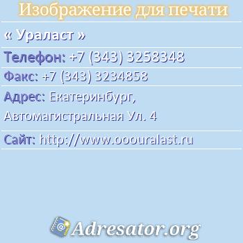 Ураласт по адресу: Екатеринбург,  Автомагистральная Ул. 4