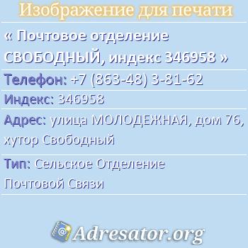 Почтовое отделение СВОБОДНЫЙ, индекс 346958 по адресу: улицаМОЛОДЕЖНАЯ,дом76,хутор Свободный