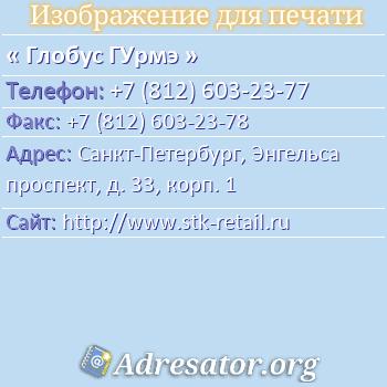 Глобус ГУрмэ по адресу: Санкт-Петербург, Энгельса проспект, д. 33, корп. 1