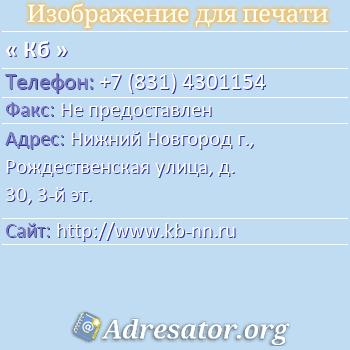 Кб по адресу: Нижний Новгород г., Рождественская улица, д. 30, 3-й эт.
