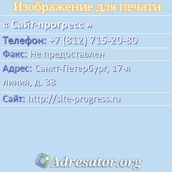 Сайт-прогресс по адресу: Санкт-Петербург, 17-я линия, д. 38