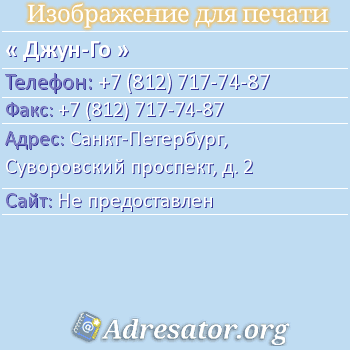 Джун-го по адресу: Санкт-Петербург, Суворовский проспект, д. 2