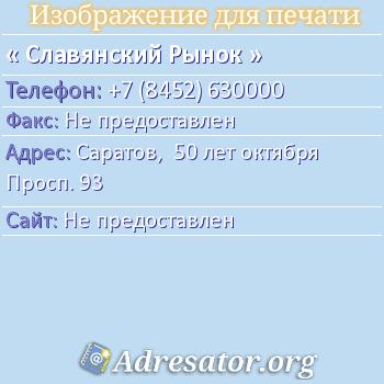 Славянский Рынок по адресу: Саратов,  50 лет октября Просп. 93