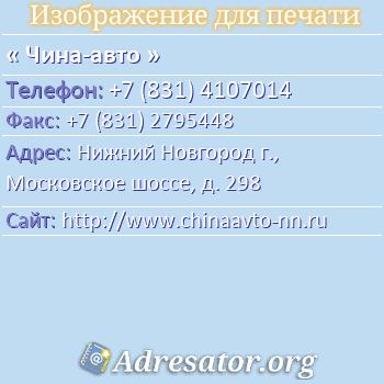 Чина-авто по адресу: Нижний Новгород г., Московское шоссе, д. 298