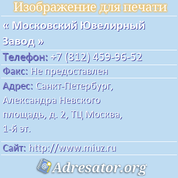 Московский Ювелирный Завод по адресу: Санкт-Петербург, Александра Невского площадь, д. 2, ТЦ Москва, 1-й эт.