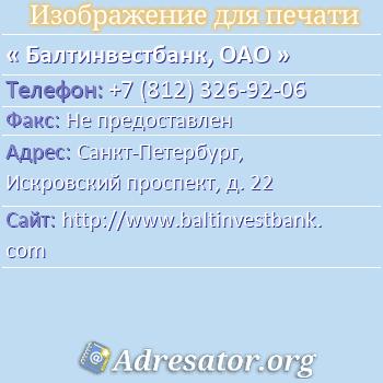 Балтинвестбанк, ОАО по адресу: Санкт-Петербург, Искровский проспект, д. 22