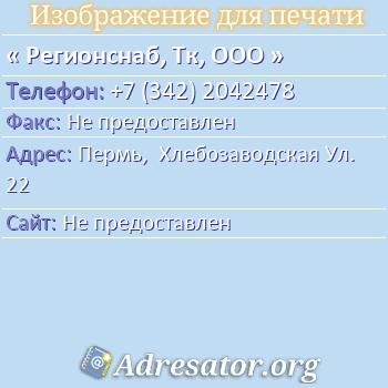 Регионснаб, Тк, ООО по адресу: Пермь,  Хлебозаводская Ул. 22